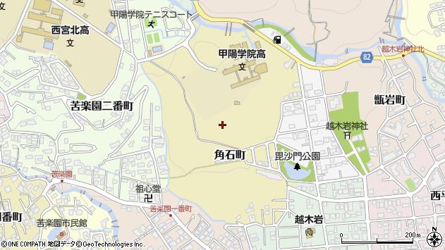 〒662-0096 兵庫県西宮市角石町の地図
