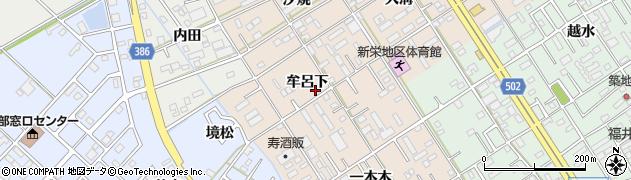 愛知県豊橋市新栄町(牟呂下)周辺の地図