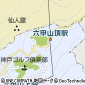 兵庫県神戸市灘区六甲山町北六甲4512-98