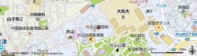 片山公園団地周辺の地図