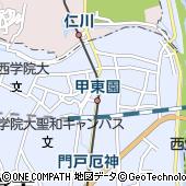 興人甲東園マンション管理事務所