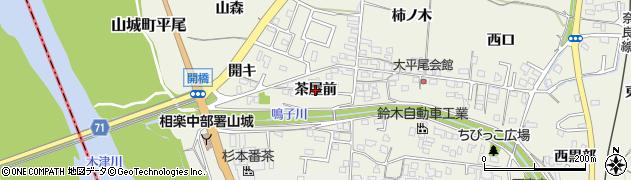 京都府木津川市山城町平尾(茶屋前)周辺の地図