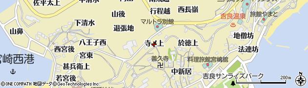 愛知県西尾市吉良町宮崎(寺ノ上)周辺の地図