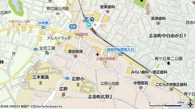 〒673-0541 兵庫県三木市志染町広野の地図