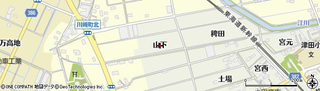愛知県豊橋市横須賀町(山下)周辺の地図