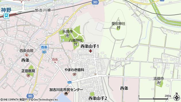 〒675-0001 兵庫県加古川市西条山手の地図