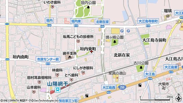 〒671-1252 兵庫県姫路市網干区垣内東町の地図