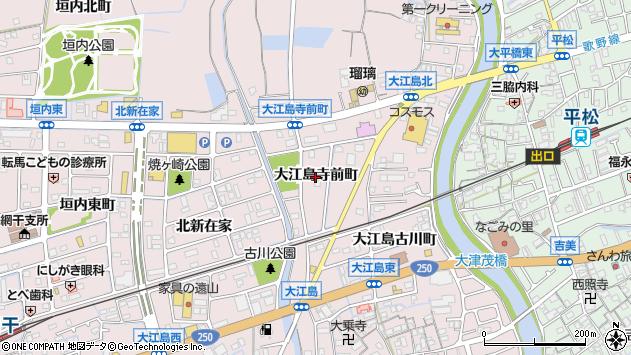 〒671-1232 兵庫県姫路市網干区大江島寺前町の地図