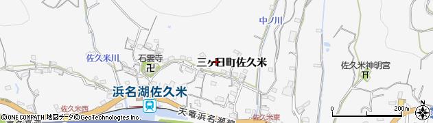 静岡県浜松市北区三ヶ日町佐久米周辺の地図