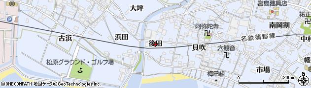 愛知県西尾市西幡豆町(後田)周辺の地図