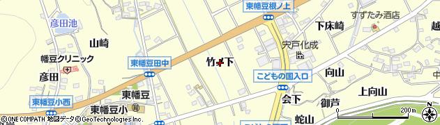 愛知県西尾市東幡豆町(竹ノ下)周辺の地図