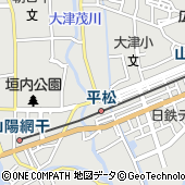 兵庫県姫路市大津区平松223