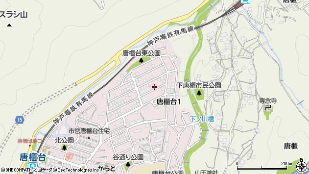 〒651-1332 兵庫県神戸市北区唐櫃台の地図