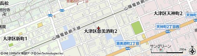 兵庫県姫路市大津区恵美酒町周辺の地図