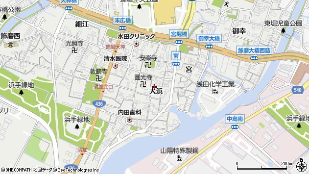 〒672-8062 兵庫県姫路市飾磨区大浜の地図
