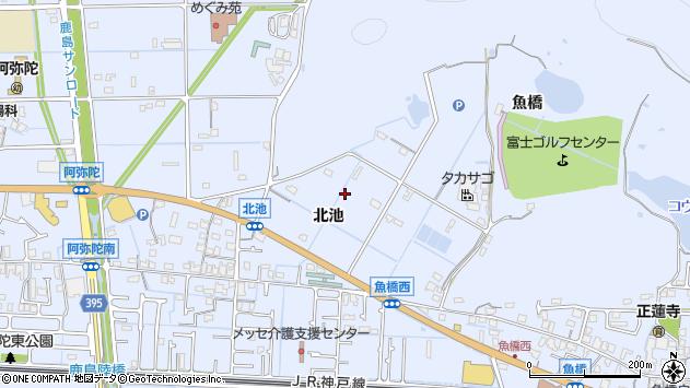 〒676-0825 兵庫県高砂市阿弥陀町北池の地図