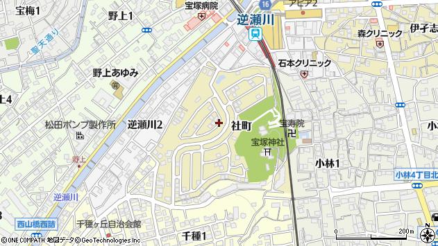 〒665-0071 兵庫県宝塚市社町の地図