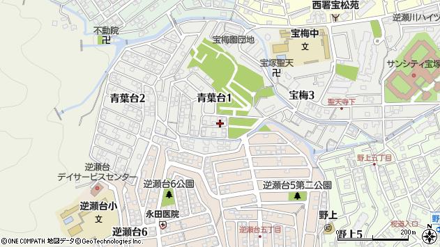〒665-0014 兵庫県宝塚市青葉台の地図