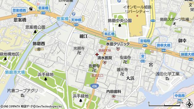 〒672-8061 兵庫県姫路市飾磨区天神の地図