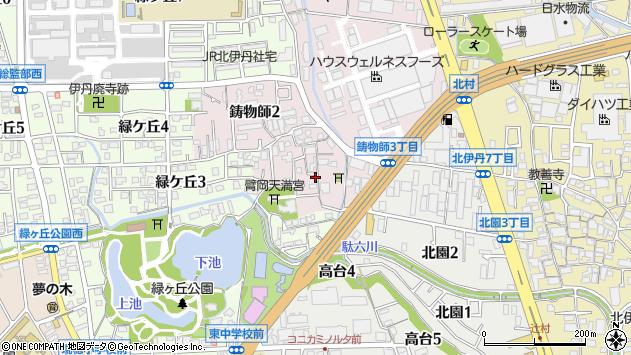 〒664-0011 兵庫県伊丹市鋳物師の地図