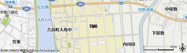 愛知県西尾市吉良町大島(替地)周辺の地図