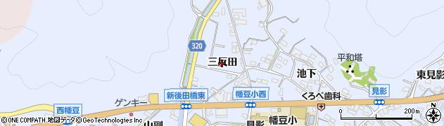 愛知県西尾市西幡豆町(三反田)周辺の地図