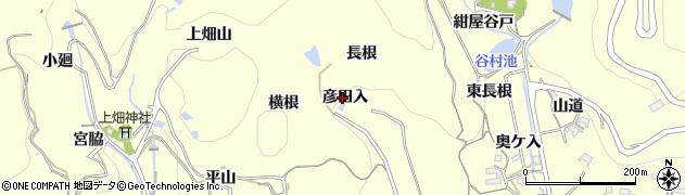 愛知県西尾市東幡豆町(彦田入)周辺の地図