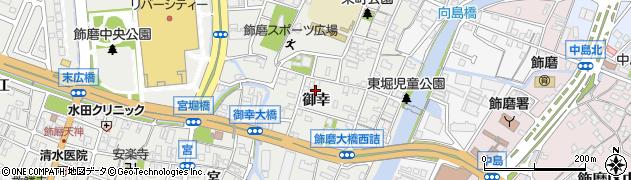 兵庫県姫路市飾磨区(御幸)周辺の地図