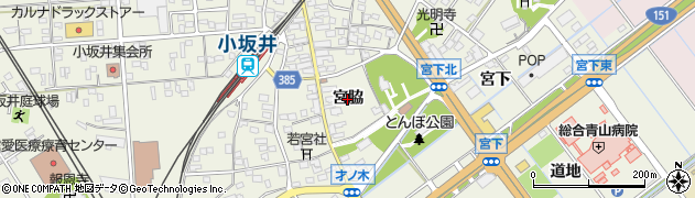 愛知県豊川市小坂井町(宮脇)周辺の地図