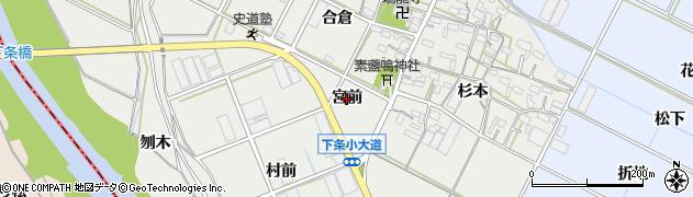 愛知県豊橋市下条西町(宮前)周辺の地図