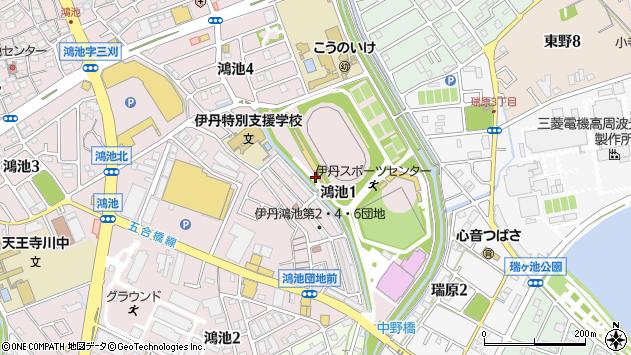 〒664-0006 兵庫県伊丹市鴻池の地図