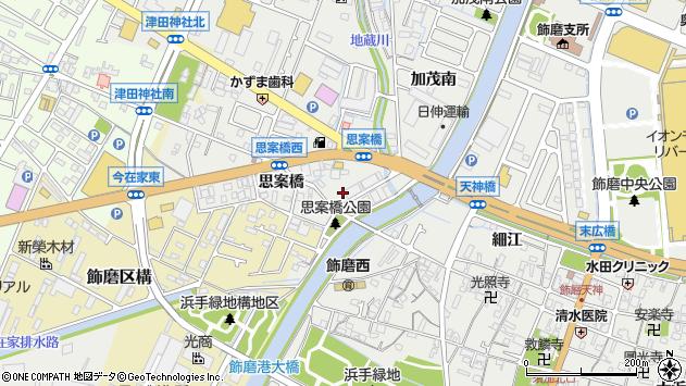 〒672-8075 兵庫県姫路市飾磨区思案橋の地図