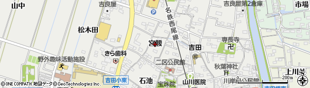 愛知県西尾市吉良町吉田(宮腰)周辺の地図