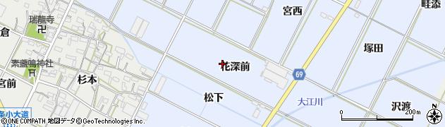 愛知県豊橋市下条東町(花深前)周辺の地図