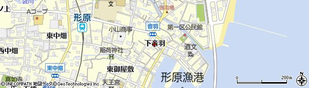 愛知県蒲郡市形原町(下音羽)周辺の地図