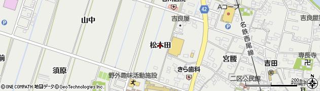 愛知県西尾市吉良町吉田(松木田)周辺の地図