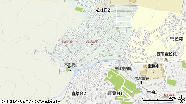 〒665-0015 兵庫県宝塚市光ガ丘の地図