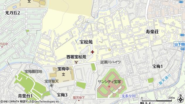 〒665-0016 兵庫県宝塚市宝松苑の地図
