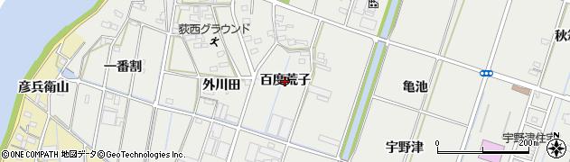 愛知県西尾市吉良町荻原(百度荒子)周辺の地図