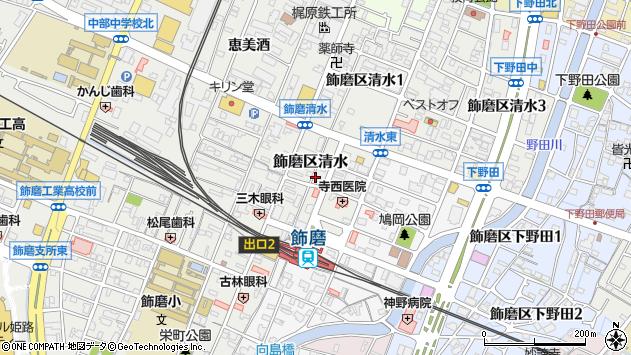 〒672-8051 兵庫県姫路市飾磨区清水の地図