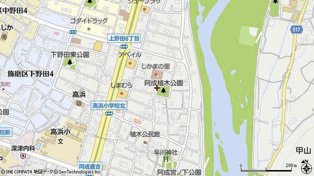 〒672-8030 兵庫県姫路市飾磨区阿成植木の地図