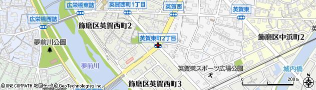 英賀東町2周辺の地図