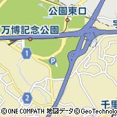 大阪府吹田市千里万博公園3-3