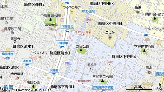 〒672-8044 兵庫県姫路市飾磨区下野田の地図