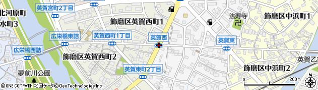 英賀西周辺の地図