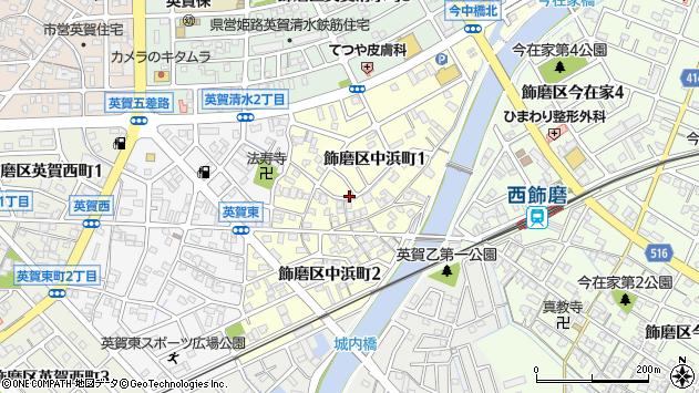 〒672-8085 兵庫県姫路市飾磨区中浜町の地図