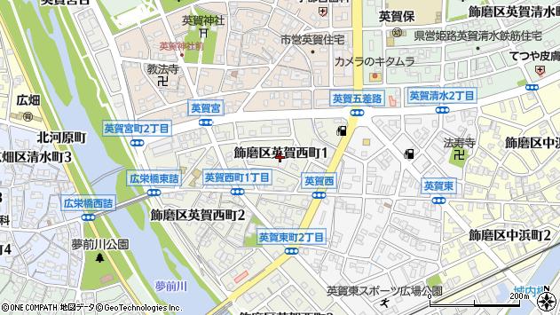 〒672-8088 兵庫県姫路市飾磨区英賀西町の地図