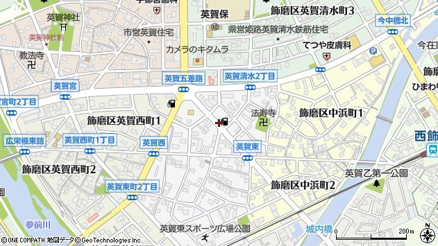 〒672-8087 兵庫県姫路市飾磨区英賀東町の地図