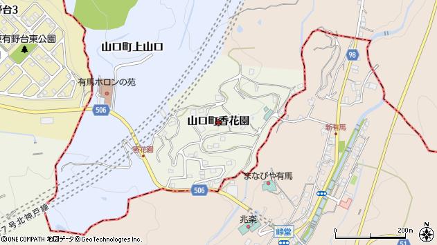 〒651-1424 兵庫県西宮市山口町香花園の地図