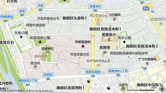 〒672-8080 兵庫県姫路市飾磨区英賀宮町の地図